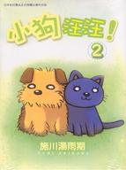 小狗汪汪 2