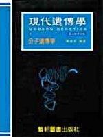 現代遺傳學(第二版) II