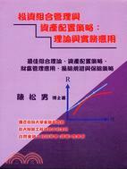 【投資組合管理與資產配置策略】