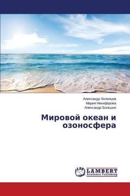 Mirovoy okean i ozonosfera
