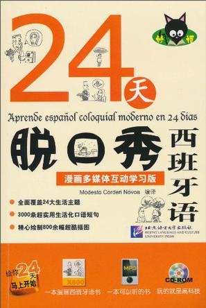 24天脱口秀西班牙语