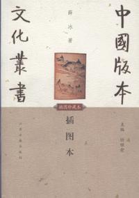 中國版本文化叢書
