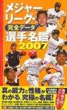 メジャーリーグ・完全データ選手名鑑 2007