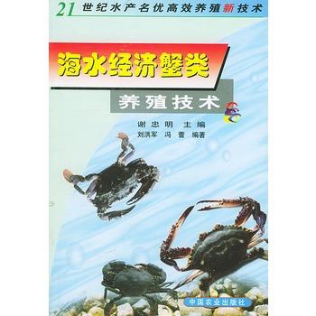 海水经济蟹类养殖技术