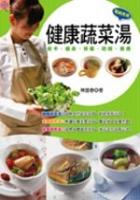 健康蔬菜湯(電鍋煮易)
