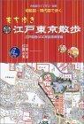 切絵図・現代図で歩くもち歩き江戸東京散歩