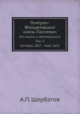 General-Feldmarshal Knyaz Paskevich Ego Zhizn I Deyatelnost. Tom 3. Oktyabr 1827 - Maj 1831