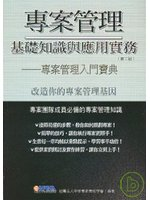 專案管理基礎知識與應用實務(2版)