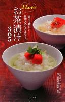I Love お茶漬け365