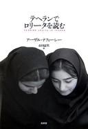 テヘランでロリータを読む