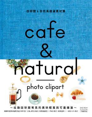 咖啡館&自然風雜貨素材集