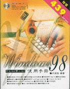 Windows98使用手冊中文版