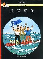 Tintin Chinese