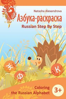Russian Alphabet Coloring Book