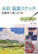 水彩風景スケッチビギナーズ・ノート