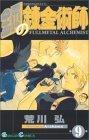 鋼の錬金術師 #09