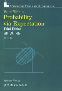 概率论第3版
