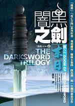 闇黑之劍三部曲(2)