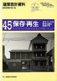 建築設計資料 45 保存・再生