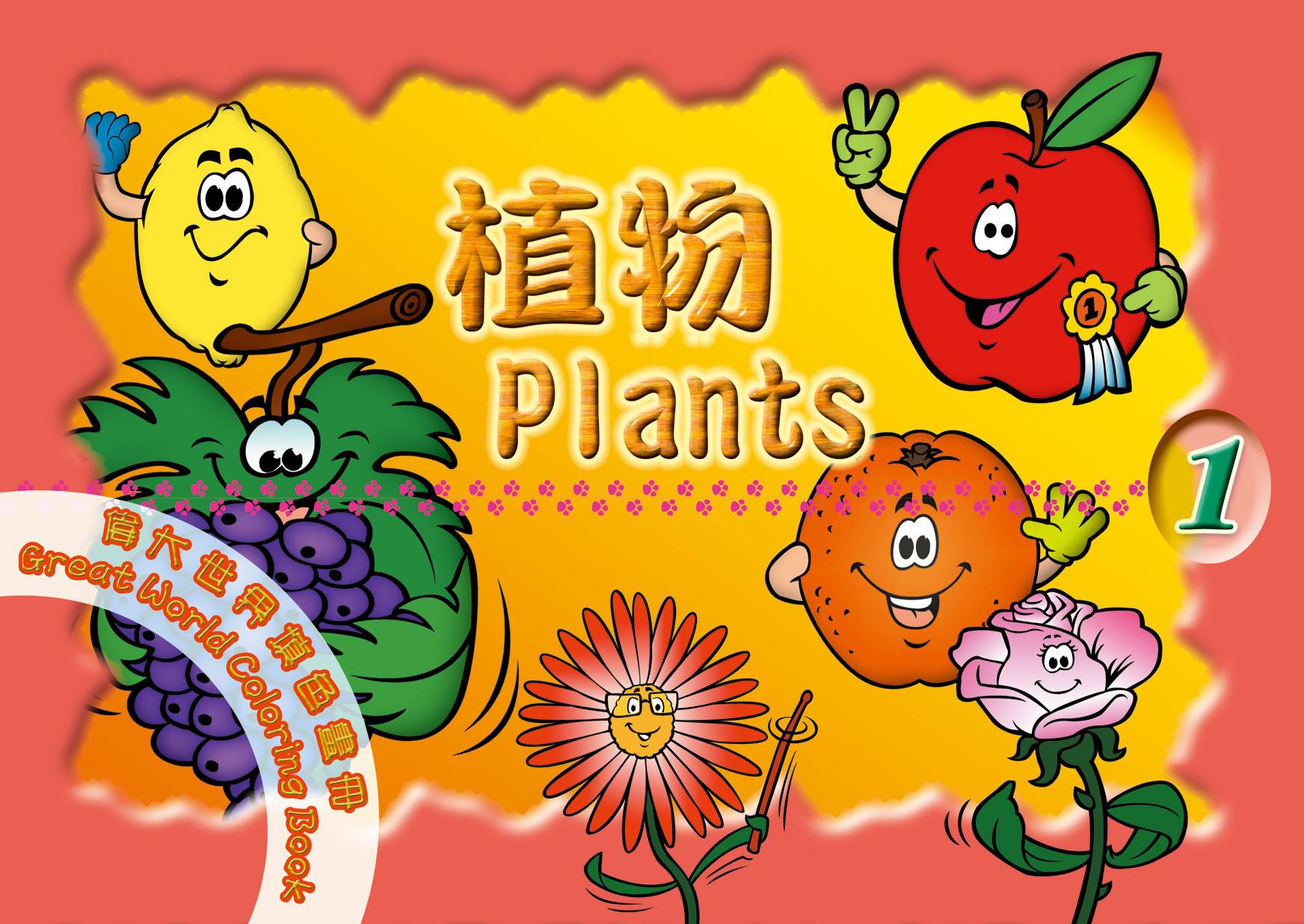 植物 (兒童填色畫冊,中英對照)