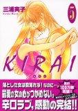 Kirai(きらい)5