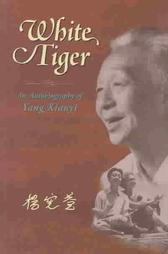 White Tiger: An Autobiography of Yang Xianyi