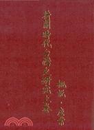 荷蘭時代台灣史研究