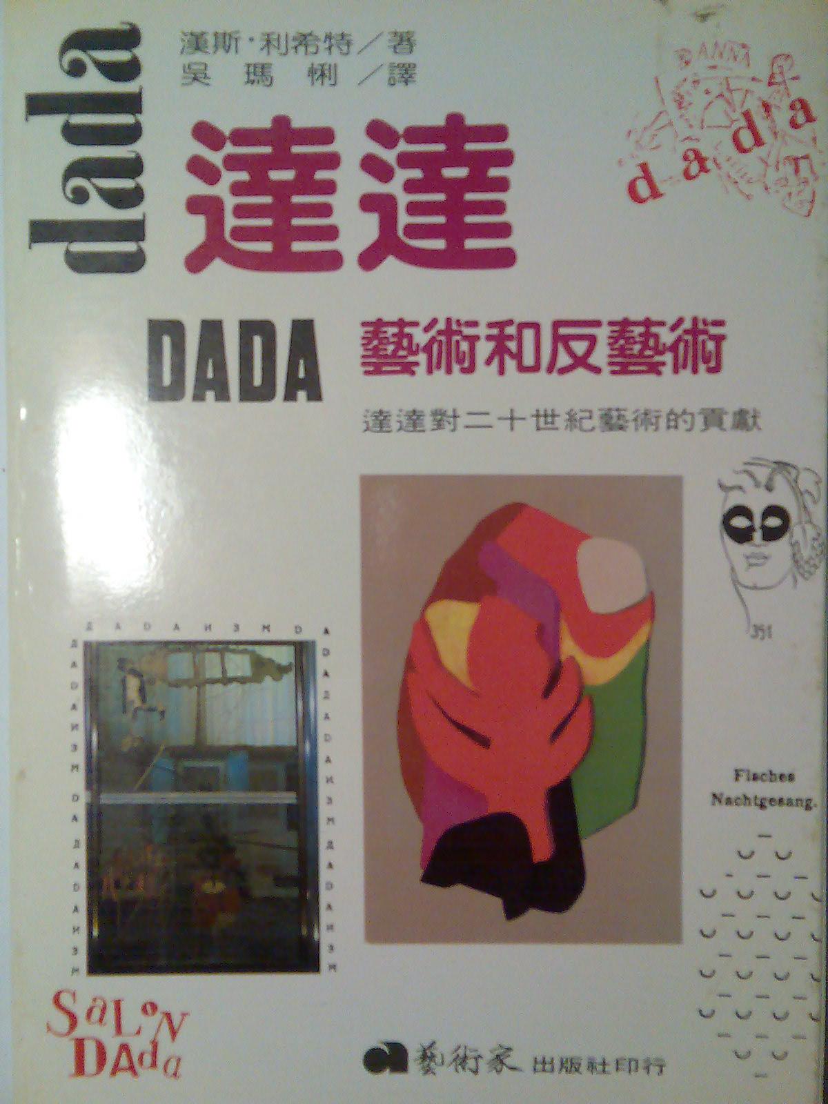 達達 藝術和反藝術