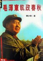 毛澤東執政春秋