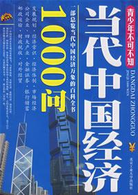 当代中国经济1000问