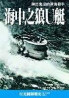 海中之狼U艇