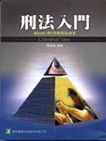 刑法入門(三版)