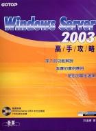 Windows Server 2003 高手攻略