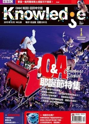 《BBC知識》國際中文版 2013年12月 NO.28