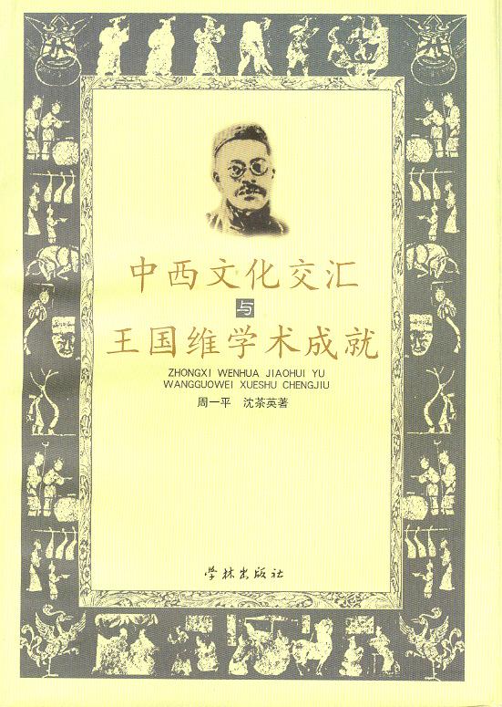 中西文化交汇与王国维学术成就