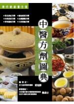中醫方劑圖典
