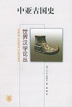 中亚古国史