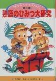 漢字なんでも大研究〈第3巻〉熟語のひみつ大研究