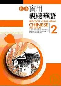 新版實用視聽華語2