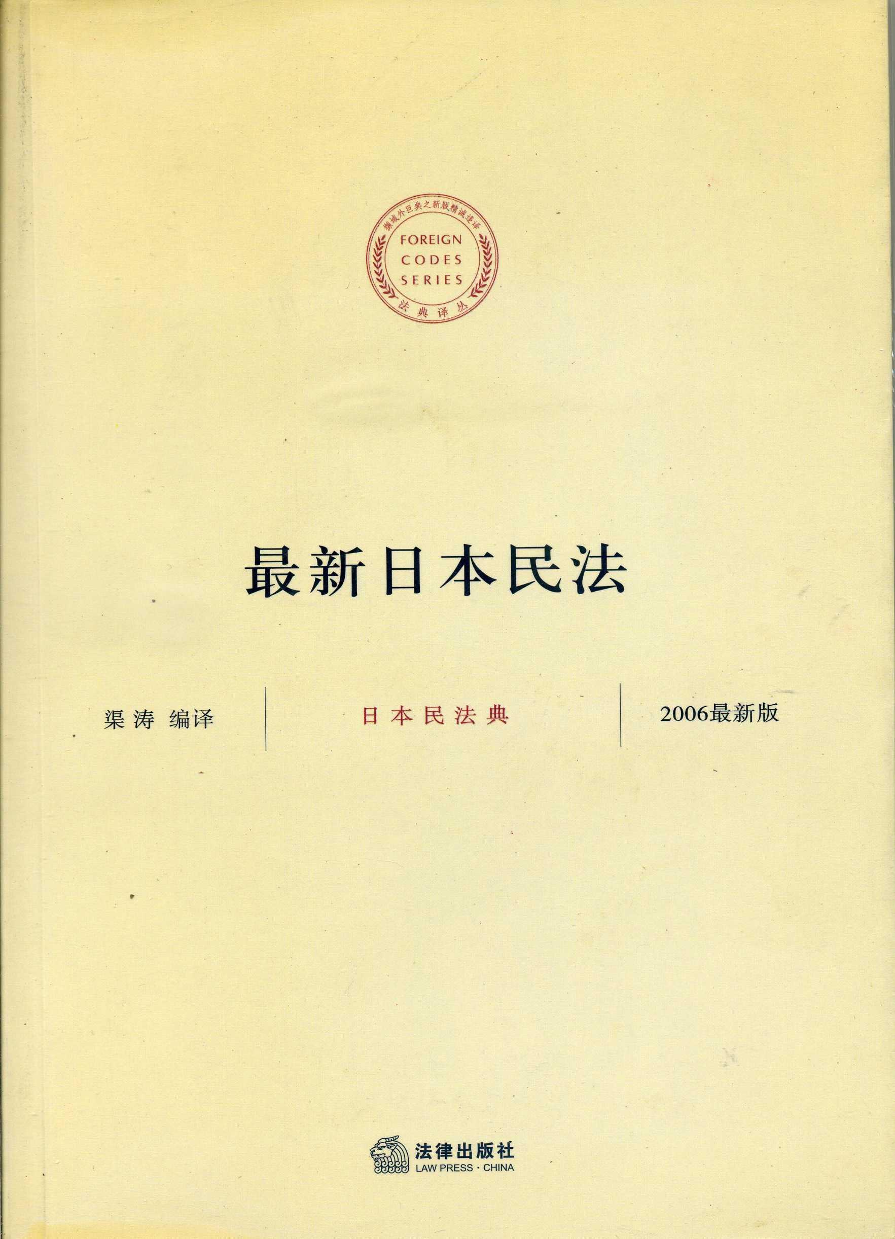 最新日本民法/日本民法典/2006最新版/法典译丛