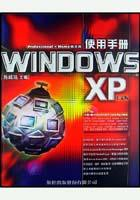 Windows XP 使用手...