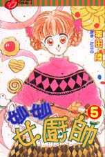 妙妙女廚師 5