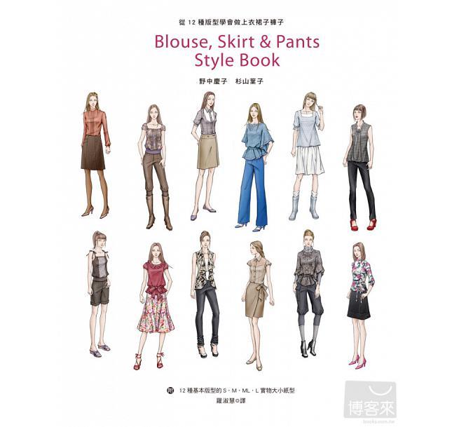 從12種版型學會做上衣裙子褲子