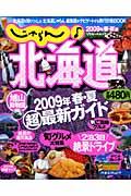 2009年春夏版じゃらん♪北海道