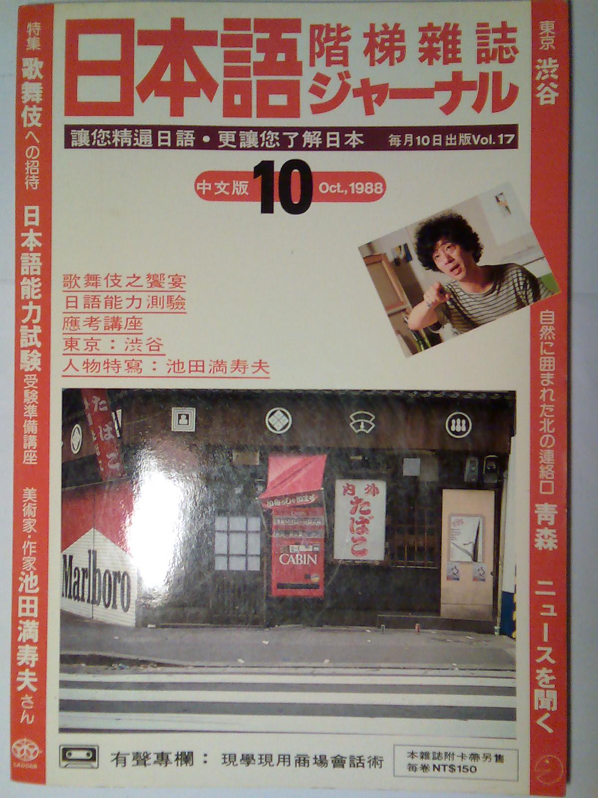 日本語階梯雜誌