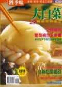 四季味(2)大白菜25種創新料理法