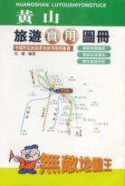 旅遊實用圖冊(1)