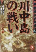 川中島の戦い 下