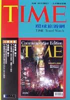 Time 環球旅游網