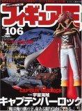 フィギュア王 No.106
